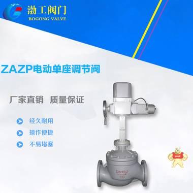 厂家专业生产 ZAZP电动单座调节阀 电动调节阀 单座调节阀 低价