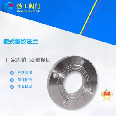 厂家专业生产优质 板式螺纹法兰 优质螺纹法兰 货源充足品质保证