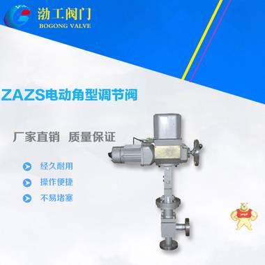 厂家专业生产 ZAZS电动角型调节阀 高性能调节阀 不锈钢调节阀