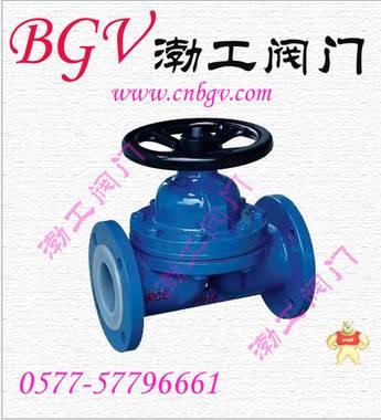 供应G41F46衬氟隔膜阀 手动隔膜阀 衬氟隔膜阀 卫生级隔膜阀