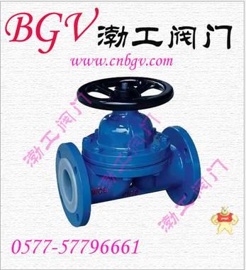 厂家定制G41F4衬氟隔膜阀质量优质低价 批发精品
