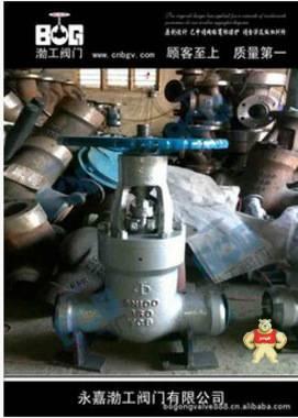 厂家直销Z960Y高温高压焊接电站闸阀质量优质低价批发