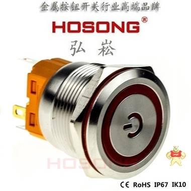 22mm金属按钮开关/环形电源符号带灯/自复/自锁/防水/HOSONG弘崧