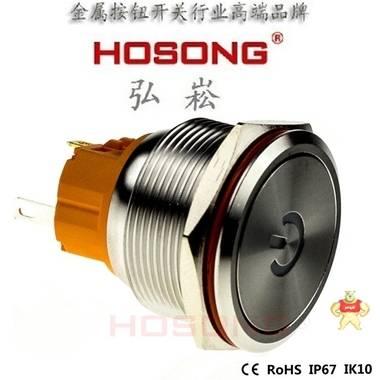 25mm金属按钮开关/电源符号带灯/自复/自锁/防水/HOSONG弘崧