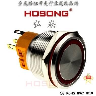25mm金属按钮开关/环形带灯/自复/自锁/防水/HOSONG弘崧按钮