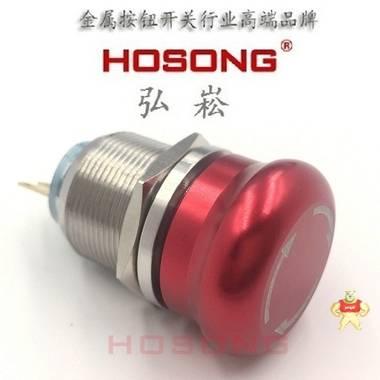 22mm金属急停开关/保持式/蘑菇钮/不锈钢铝1NO1NC/HOSONG弘崧正品