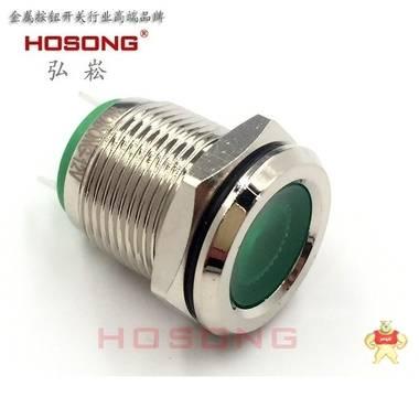 12mm金属指示灯/整圈发光/高寿命/HOSONG弘崧品牌