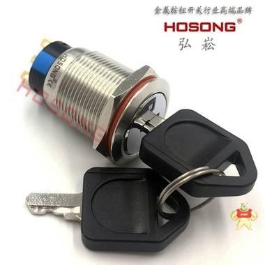 19mm金属钥匙开关/保持式/2档3档可选/HOSONG/弘崧按钮正品