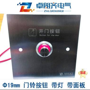【卓朗齐】酒店 门铃按钮 19mm 22mm 带灯 防水 门禁按钮