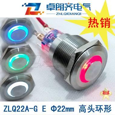 按钮开关金属22mm自锁式自复式环形发光防水带灯12v24v6v正品直销