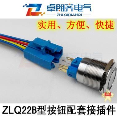 ZLQ卓朗齐22mm B型金属按钮开关专用配套接插件连接器插头插座