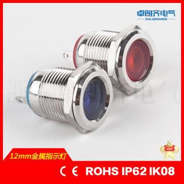 金属信号灯设备12mm