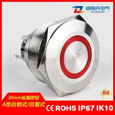 【卓朗齐】厂家直销 30mm 防水 环形发光 自锁 自复 金属按钮开关