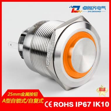 【卓朗齐】厂家直销 25mm 防水 环形发光 自锁 自复 金属按钮开关