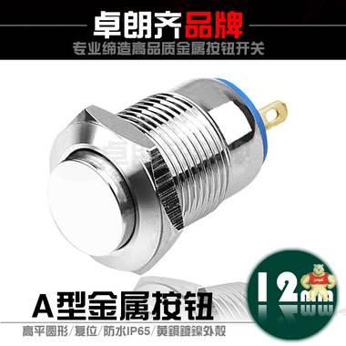 金属按钮开关按钮 高头 复位 自复式 防水IP65 黄铜镀镍 12mm