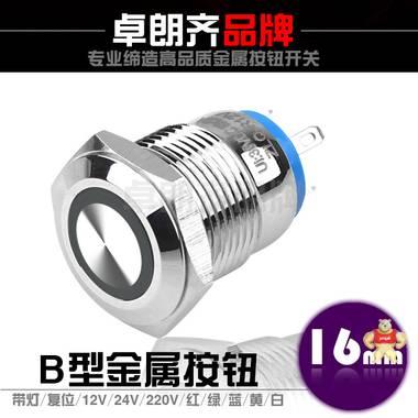 ZLQ卓朗齐新品防水带灯平头环形发光复式16mm金属按钮开关B型