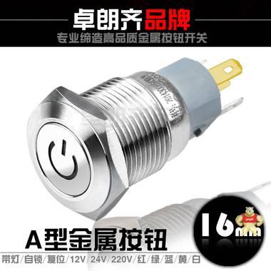 厂家直销按钮开关 防水环形发光自锁开关 16mm带灯电源按钮开关