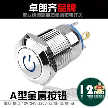 金属开关 12mm 带灯 防水 黄铜镀镍 自复式 小型按钮 直销 按钮