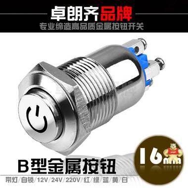 金属按钮开关 带灯 16mm 高头符号 螺丝脚 卓朗齐首发 防水 正品