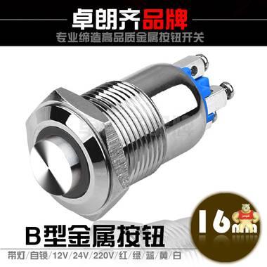 金属按钮开关 带灯 16mm 高头环形 螺丝脚 卓朗齐首发 防水 正品