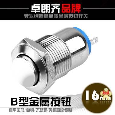 防水金属按钮开关 16mm  自锁 螺丝脚 高头无灯 卓朗齐新品