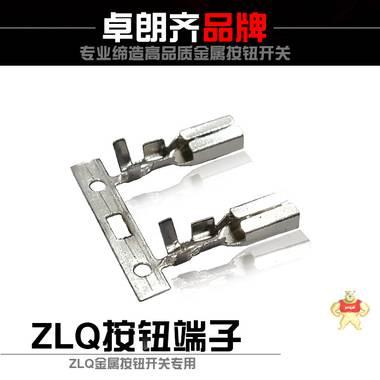 16A、19A、22A、25A配套端子 插壳配套 ZLQ卓朗齐正品