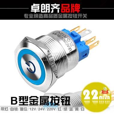 22mmB型金属环形电源符号带灯按钮 不锈钢按钮 防水开关卓朗齐