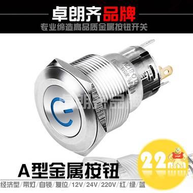 按钮开关金属22mm自锁式自复式电源符号防水带灯12v24v6v正品直销