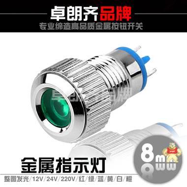 8mm金属指示灯信号灯黄铜镀镍中心点发光红色蓝色绿色12V24VZLQ