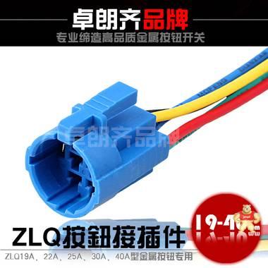 19A22A25A 金属插头 接插件 插壳 插座 ZLQ卓朗齐正品