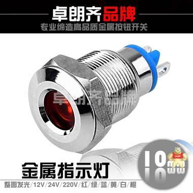 厂家直销卓朗齐金属信号灯设备金属指示灯ZLQ正品10mm内置电阻