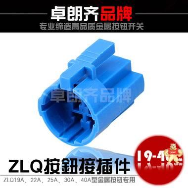 供应插头19mm22mm25按钮开关用 连接器 ZLQ卓朗齐正品
