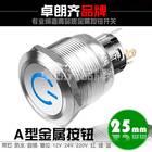 【卓朗齐】厂家直销 防水 电源符号 自锁 自复 25mm 金属按钮开关