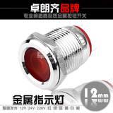 厂家直销卓朗齐金属信号灯设备金属指示灯ZLQ正品12mm