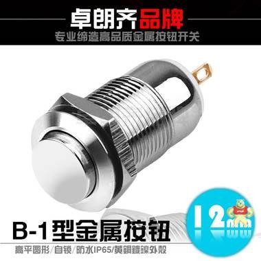 12mm金属按钮开关 无灯 高头 自锁 防水IP65 黄铜镀镍 卓朗齐正品