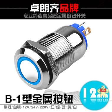 金属按钮开关带灯 12mm 平头自锁 环形发光 12v24v220v 黄铜镀镍