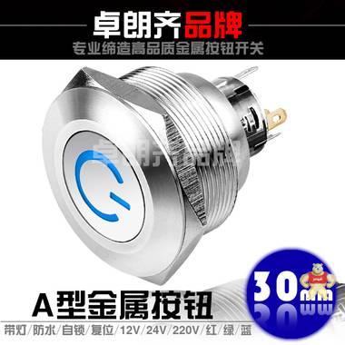 【卓朗齐】直销 防水 电源符号发光 自锁 自复 30mm 金属按钮开关