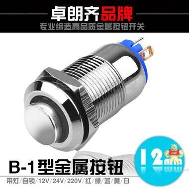 12mm金属按钮开关带灯 高头自锁 环形发光 红绿蓝黄12v24v220v
