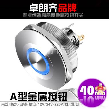 防水按钮 环形带灯 点动复位单刀 设备启动开关 40mm金属开关