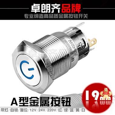 【卓朗齐】厂家直销 电源符号 自锁 自复 19mm 金属按钮 启动按钮