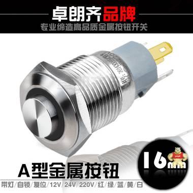 ZLQ卓朗齐正品 高头环形发光 带灯24V 12V 220V 16mm金属按钮开关