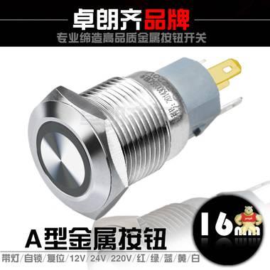 金属按钮开关 16mm 防水 自锁 自复 带灯24V 12V 高品质 环保 CE