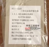 ABJI-122X 三相交流保护继电器