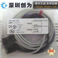 HP100-T2
