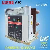 户内高压真空断路器 ZN63(VS1)-12/1250 vs1开关