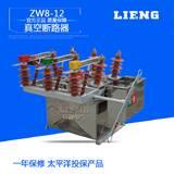 户外真空断路器 ZW8-12/630 10kv 12kv高压开关