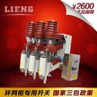 户内高压开关FKRN12-12/125-31.5气压式10kv 12kv高压开关