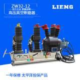 ZW32-12G/630A 户外柱上开关高压真空断路器手动不锈钢带隔离10KV