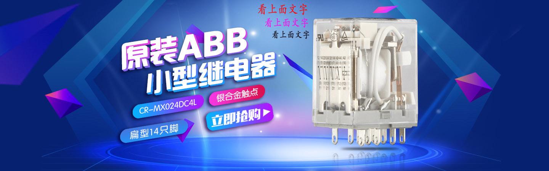 ABB自营旗舰店